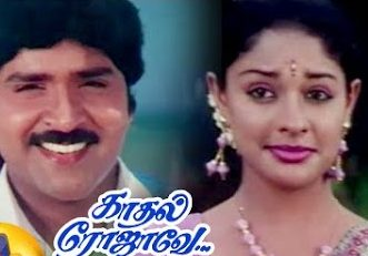 Thottu Thottu Pallakku Song Lyrics