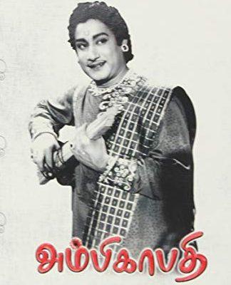 Ambikapathi