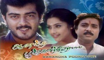Anantha Poongatre