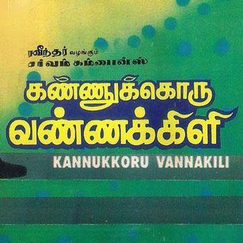 Kannukoru Vannakili