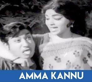 Amma Kannu Song Lyrics