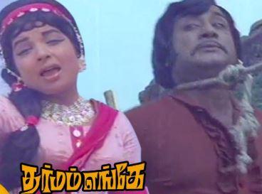 Dharmam Engey Song Lyrics