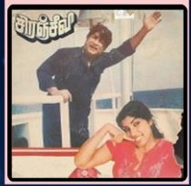 Nilavu Vandhu Neeraada Song Lyrics