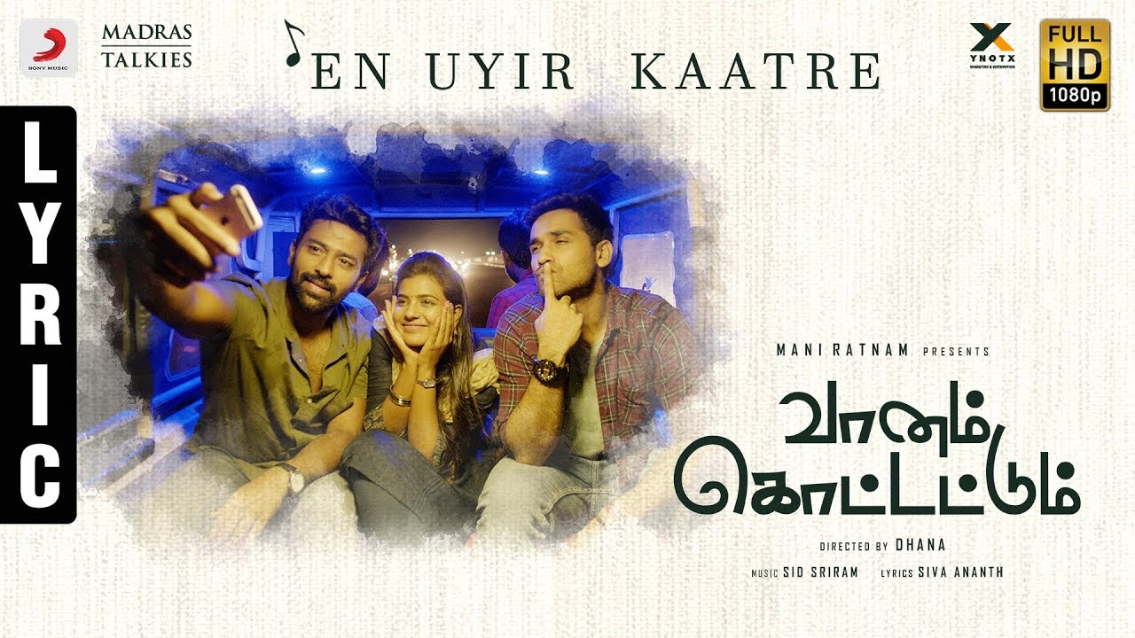 En Uyir Kaatre Song Lyrics