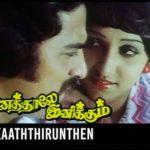 Kaaththirunthen