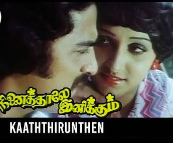 Kaaththirunthen Song Lyrics