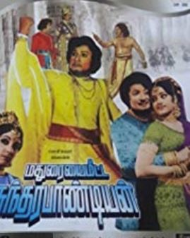 Madhuraiyai Meetta Sundharapandiyan