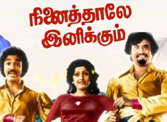 Ninaithale Inikkum 1979 Film