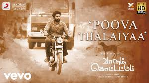 Poova Thalaiyaa Song Lyrics