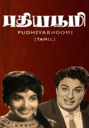 Pudhiya Bhoomi
