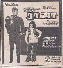 Raja 1972 Film
