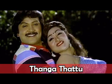 Thanga Thattu Song Lyrics