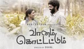 Thinam Thinam Song Lyrics