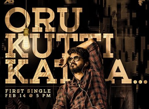 Oru Kutti Katha Song Lyrics