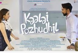 Kaalai Pozhudhil Song Lyrics