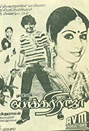 Pokkiri Raja (1982 film)
