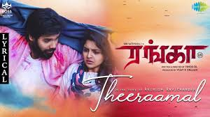 Theeramal Song Lyrics