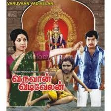 Varuvaan Vadivelan Song Lyrics