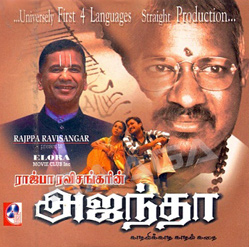 Enge Irunthai Isaiye Male Song Lyrics