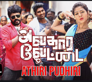 Athiri Pudhiri Song Lyrics