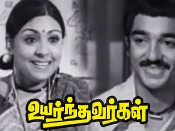 Uyarthavargal Song Lyrics