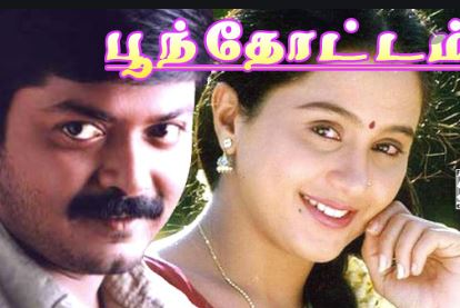Vennilavukku Aasai Patten Song Lyrics
