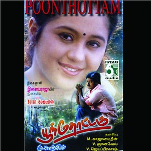 Vennilavukku Aasai Song Lyrics