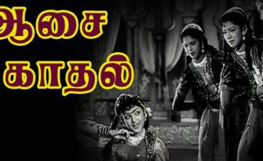 Aasai Kaadhal Song Lyrics
