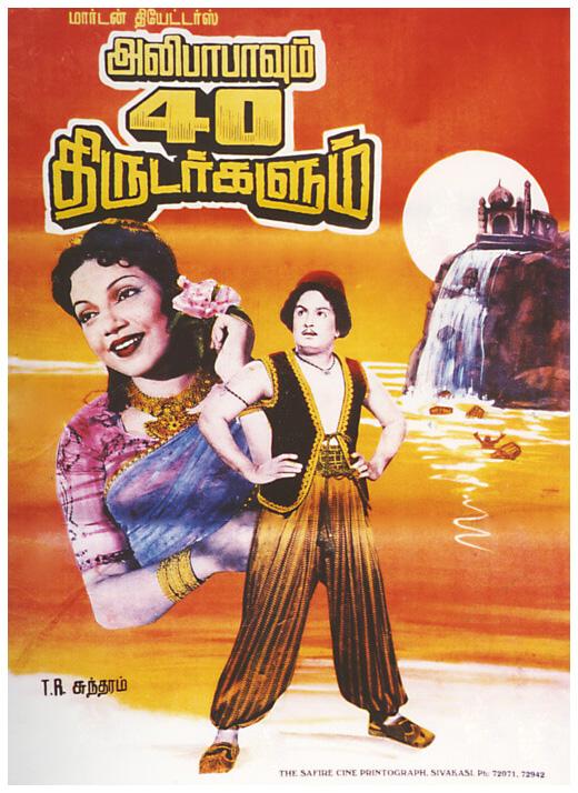 Alibabavum 40 Thirudargalum
