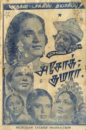 Sinam Kamam Poi Kalavu Song Lyrics