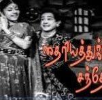 Dhairiyathukkoru Santhegam Kelu Kanmani