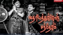 Dhairiyathukkoru Santhegam Kelu Kanmani Song Lyrics