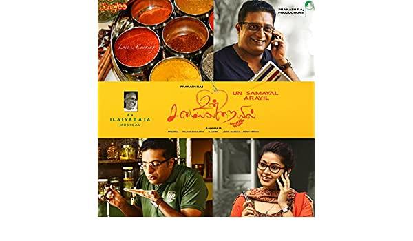 Indha Porapudhan Song Lyrics