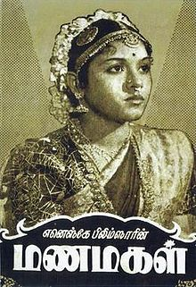 Kannala Unnai Korinen Song Lyrics