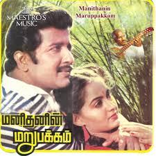 Manithanin Marupakkam