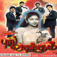 Pudhu Vasantham