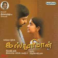 Ada Nethu Varaikkum Song Lyrics