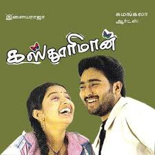 Ennai Ketkkum Song Lyrics