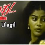 Indha Ulagil Song