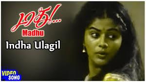 Indha Ulagil Song Lyrics