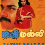Jaathi Malli