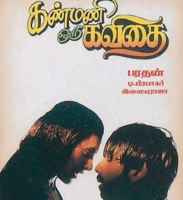 Raagam Azhaithu Vantha Song Lyrics