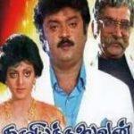 Kaviya Thalaivan (1992 Film)