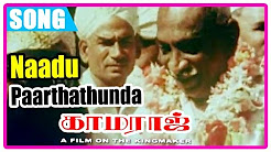 Naadu Paarthathunda Song Lyrics