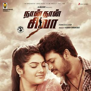 Pattaasa Antha Ponnu Song Lyrics