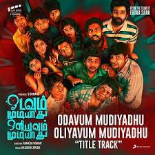 Odavum Mudiyadhu Oliyavum Mudiyadhu Title Track Song Lyrics