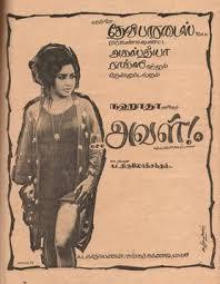 Aval - 1972 Film
