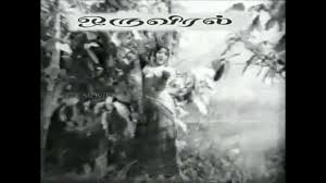 Malligai Mottu Song Lyrics