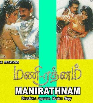 Mani Rathnam