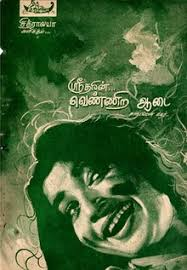 Needhi Idhuthaana Song Lyrics